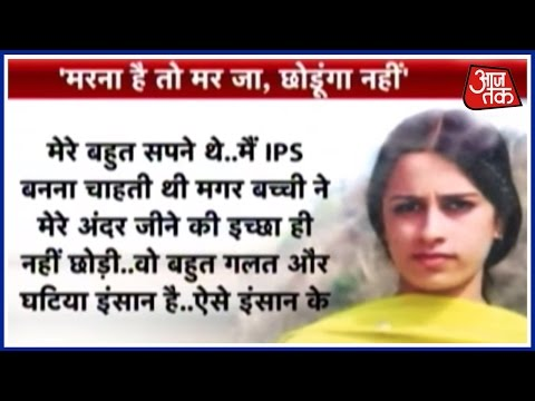 24-Year Old IPS Aspirant Girl Commits Suicide After Bring Harassed By Man