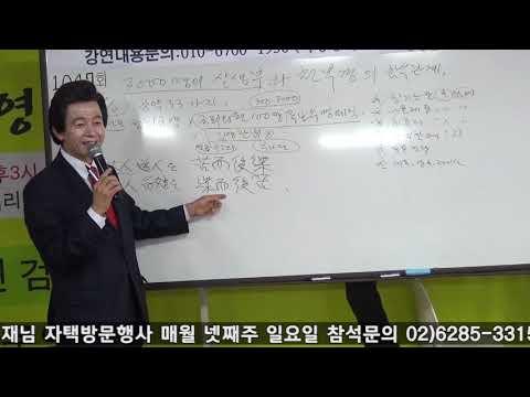 허경영강연1047회'3000명의살생부와허경영의함수관계'20161008