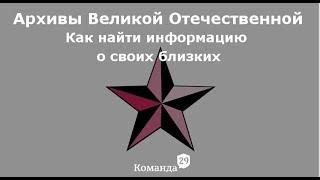 Архивы Великой Отечественной: где искать информацию о своих родственниках