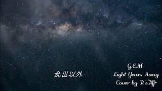 邓紫棋(G.E.M.)-光年之外(Light Years Away)(Cover) By ItsTiff