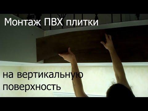 монтаж виниловой плитки на вертикальную поверхность