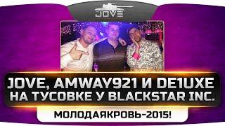 ШОК! Jove, Amwa921 и De1uxe на тусовке у Black Star Inc. Фестиваль «Молодая Кровь-2015»!