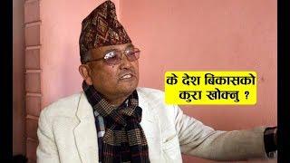 केपी ओलेले मात्र १८ करोड खाएका छन् भने के देश बिकासको कुरा खोक्नु ? Dr. Surendra KC