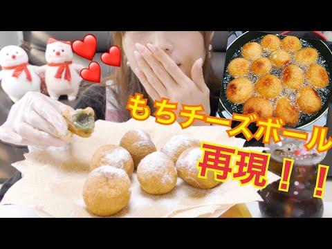 【韓国】モッチモチもちボール作って食べる。