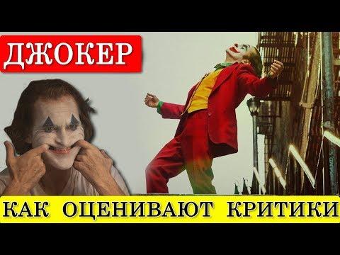 Джокер (2019) - обзор критики фильма