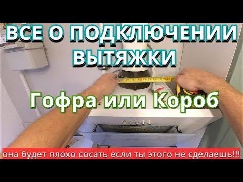 Правильное Подключение Вытяжки на Кухне к вентиляционному каналу. О гофре и коробе.