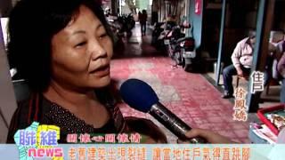 20120103【聯維新聞】走進西園國宅B棟  彷彿回到五.六零年代的台灣景象