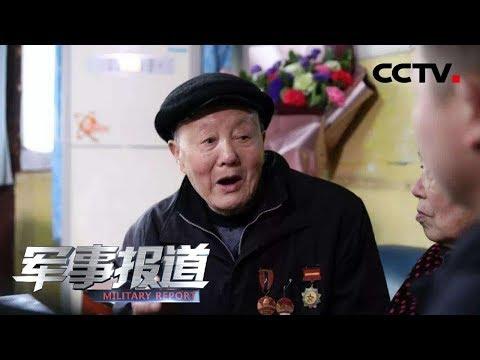 《军事报道》 20190526  CCTV军事