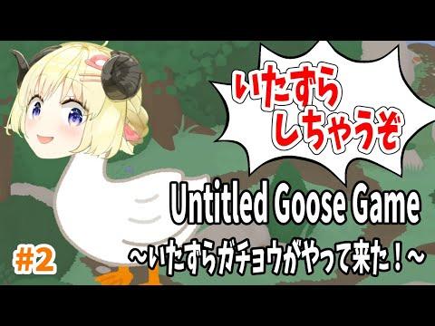 【Untitled Goose Game】また会ったな!ガチョ巻わためです!【角巻わため/ホロライブ4期生】