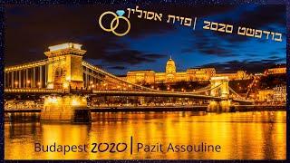 בודפשט 2020 פזית אסולין |   Budapest Hungary 2020 Pazit Assouline