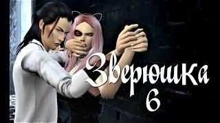 Сериал симс 4 ЗВЕРЮШКА 6 серия.18+
