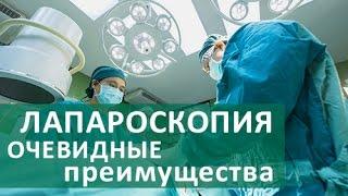 Лапароскопические операции. Обзор преимуществ лапароскопической хирургии. ЦЭЛТ