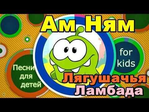 смотреть клипы детских песенок