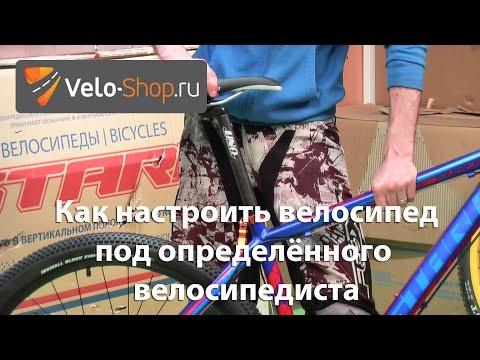 Как настроить велосипед под определённого велосипедиста