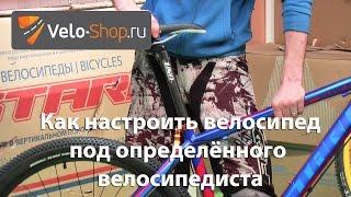 Как настроить велосипед под определённого велосипедиста(Настроить велосипед под определённого велосипедиста необходимо обязательно. http://www.velo-shop.ru/ Каждая модель..., 2015-12-30T13:23:16.000Z)