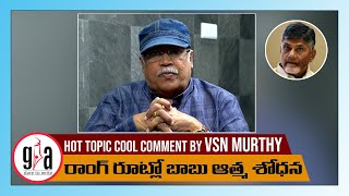 VSN Murthy Comment on Chandrababu Statements | Greatandhra.com