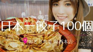 #11 おとど食堂 日本一肉汁焼餃子100個大食い