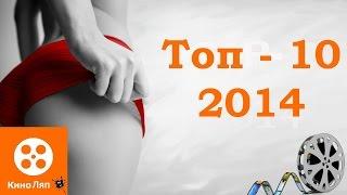 Фильмы 2014 года. Лучшие по мнению - Народный КиноЛяп