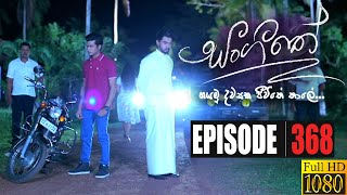 Sangeethe | Episode 368 17th September 2020