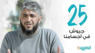 ٧ مليون حالة وفاة | فسيروا 3 مع فهد الكندري - الحلقة 25 | رمضان 2019