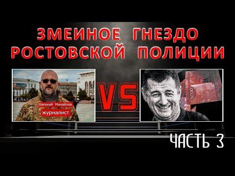 Змеиное гнездо ростовской полиции. Часть 3 | Аналитика Юга России