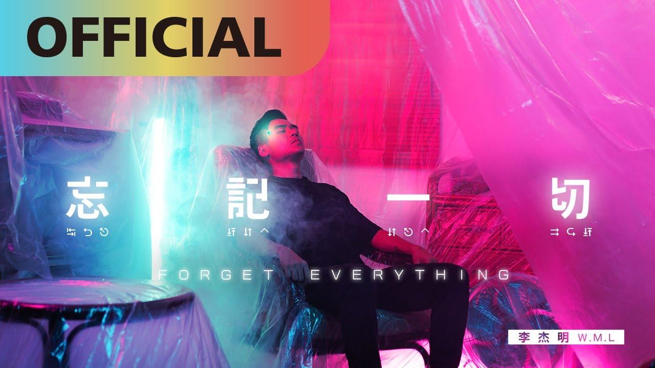 李杰明 W.M.L -【忘記一切】Forget Everything   Official MV
