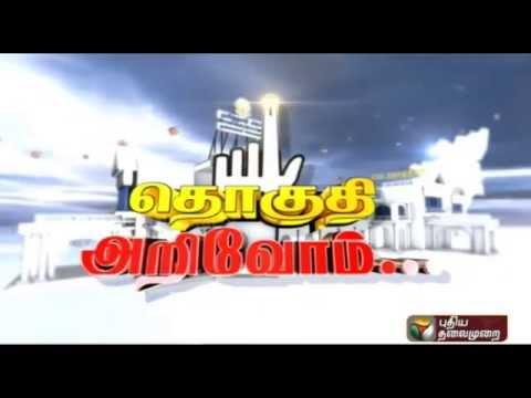 Thoguthi Arivom - Ranipet | PuthiyaTalaimurai TV