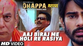 Aaj Biraj Me Holi Re Rasiya New Hindi Movie | Dhappa | Ayub Khan, Shresth Kumar, Brijendra Kala