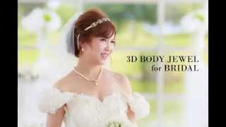 3Dボディジュエリー for Bridal