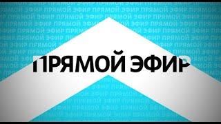 Прямой эфир 05 04