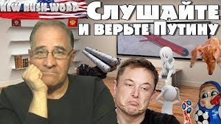 «Они упали» - но «слушайте и верьте Путину» | Новости 7:40, 22.05.2018