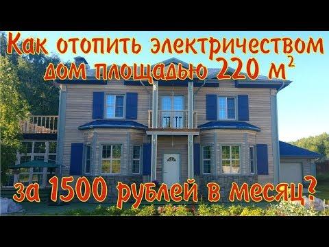 Как отопить электричеством дом площадью 220 кв м  за 1500 рублей в месяц?