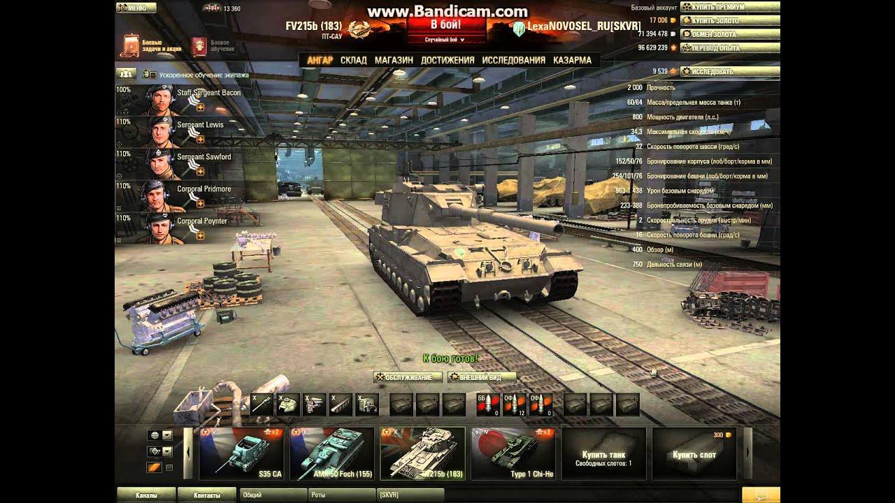 ворлд оф танк скачать тестовый сервер