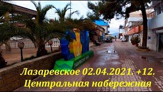 Центральная набережная 02 04 2021 ЛАЗАРЕВСКОЕ СЕГОДНЯ СОЧИ
