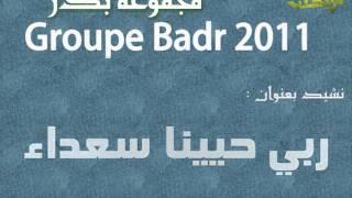 أناشيد مجموعة بدر 2011 - ربي حيينا سعداء