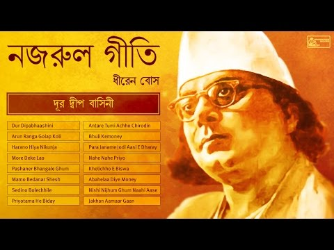 Best Nazrul Geeti Collection of Dhiren Bose | Nazrul Geeti | Bengali Songs of Nazrul