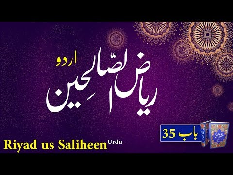 Riyad us Saliheen Urdu Chapter 93 from YouTube · Duration:  3 minutes 58 seconds