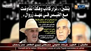 محمد بتشين مخاطبا الجنرال نزار.. أنت كاذب