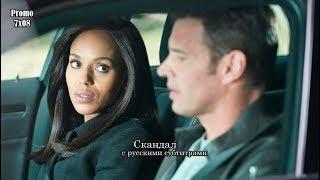 Скандал 7 сезон 8 серия - Промо с русскими субтитрами // Scandal 7x08 Promo