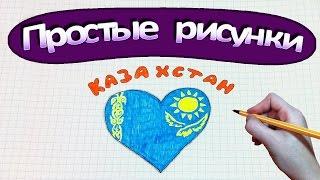 Простые рисунки #310 Для моих зрителей из Казахстана ❤