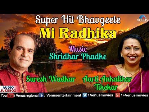 Mi Radhika | Superhit Marathi Bhavgeete | Shridhar Phadke | Suresh Wadkar | Aarti Tikekar | JUKEBOX