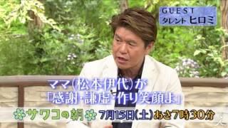 土曜あさ7時30分 『サワコの朝』 7月15日のゲストは、ヒロミ ☆番組公式...