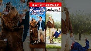 アクション・ポイント & ジャッカス/クソジジイのアメリカ横断チン道中 2 ムービーコレクション (字幕版) thumbnail