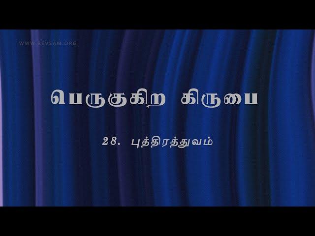 புத்திரத்துவம்  | Sam P. Chelladurai | Sunday Service | AFT Church | 10-Jan-2021
