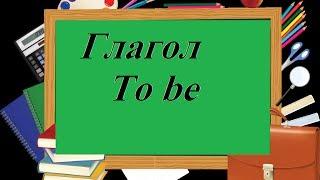Уроки английского языка для начинающих. Глагол - to be.