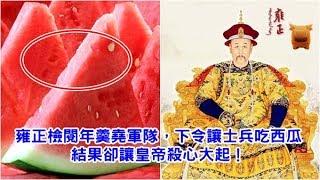 雍正皇帝檢閱年羹堯軍隊,下令讓士兵吃西瓜,結果讓皇帝殺心大起!【楓牛愛世界】