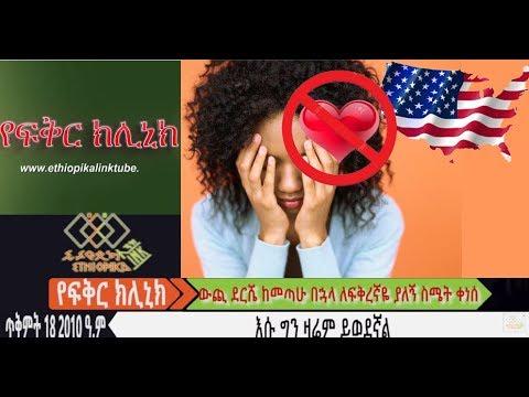 ውጪ ደርሼ ከመጣሁ በኋላ ለሱ ያለኝ ስሜት ቀዘቀዘ :EthiopikaLink