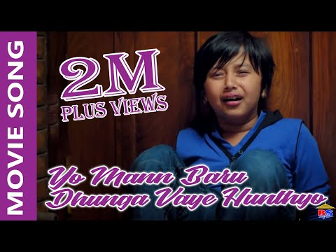 Yo Maan Baru Dhunga Bhaye Hunthyo  || Nai Nabhannu La 3 || Prem Pariyar
