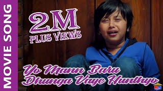 Yo Maan Baru Dhunga Bhaye Hunthyo  || Nai Nabhannu La 3 || Samyog Yogi