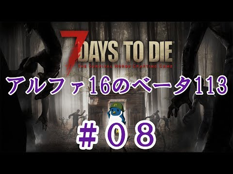 7 Days To Die アルファ16のベータ113 #08